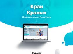 Интернет-магазин сантехники Кран Краныч