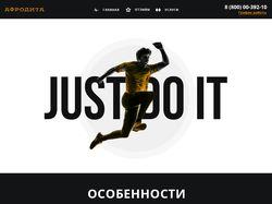 Сайт фитнесс-центра