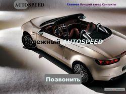Autospeed