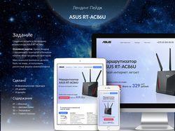 Дизайн лендинга ASUS RT-AC86U