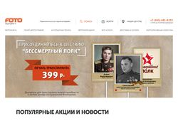 Фотопроект fotoproekt.ru