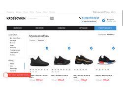 Магазин кроссовок krossovkin.pro (CMS OpenCart)