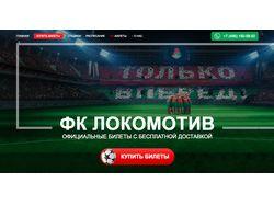 fclm-ticket.ru