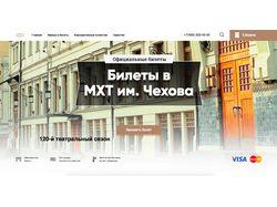 mxat-tickets.ru