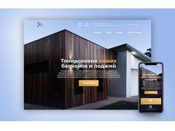 Дизайн сайта для компании по тонировке балконов