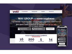 """Дизайн для """"WayGroup"""""""