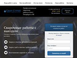 Сайт компании по промышленной сварке