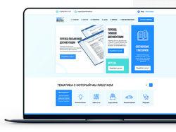 Дизайн сайта бюро переводов WordMaster