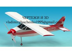 Модель самолета для расчета сил