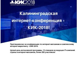 Кик-2018
