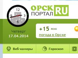 Портал города ОРСК