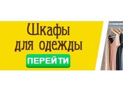 реклама шкафов