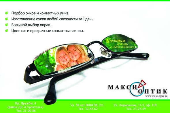 Подбор очков и контактных линз