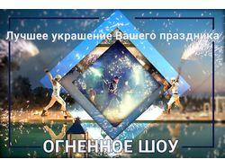 Рекламный баннер Огненного шоу