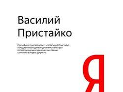 Сертификат по Яндексу