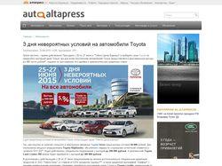 Реклама для Тойота Центр Барнаул