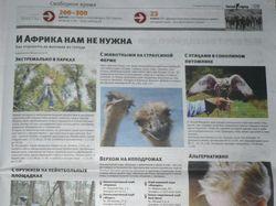 Газетная статья про экскурсии по городу