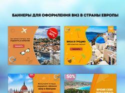 Баннеры для виз в разные страны