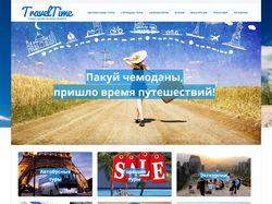 Туристический портал TravelTime