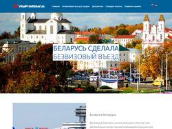 Создание сайта по безвизу в Беларусь
