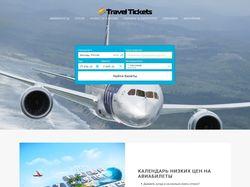 Создание сайта по продаже авиабилетов