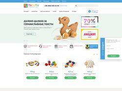 Интернет магазин детских игрушек