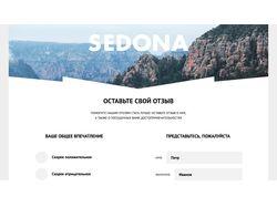 адаптивный лендинг Sedona