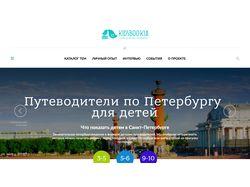 сайт для книжного магазина Kidsbookia