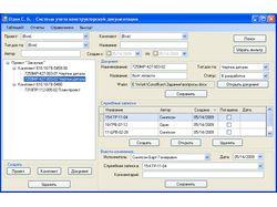 Система учета конструкторской документации