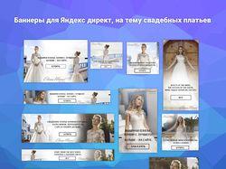 Баннеры для Яндекс.Директ