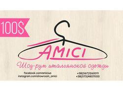 Подарочный сертификат AMICI
