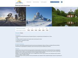 Верстка сайта Активный Урал