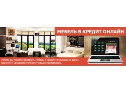 Баннер Мебель в кредит онлайн