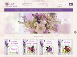 Отзывчивый интернет-магазин «Art Fleur Decor»