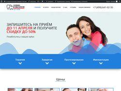 Отзывчивый сайт стоматологических клиник