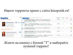 Kinopoisk Torrent Search - браузерное расширение