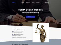 лендинг для юридической фирмы