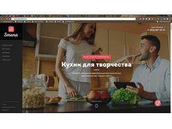 Smena - молодежный сайт-каталог кухонь