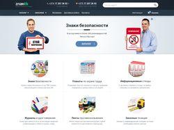 ZnakTB - Интернет-магазин знаков безопасности