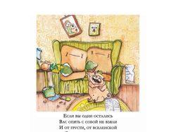 Книжная иллюстрация 5
