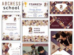 Фирменный стиль для шахматной школы