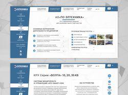 Корпоративный сайт АО «ПО Элтехника»