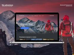 Дизайн туристического сайта Via-adventure