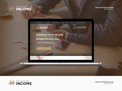 Landing Page для бюро переводов Income