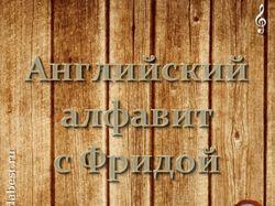 Игра-обводилка - Английский алфавит