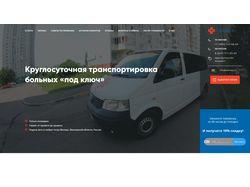 Адаптивная верстка сайта заказа медицинского такси