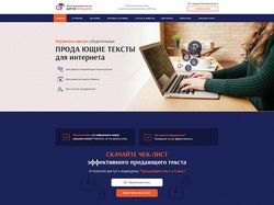 http://web-copywriting.ru/