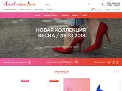 """Интернет-магазин женской обуви """"Сапожки-ботиночки"""""""