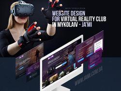 Разработка сайта для клуба виртуальной реальности