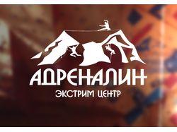 """ЭКСТРИМ ЦЕНТР """"АДРЕНАЛИН"""""""